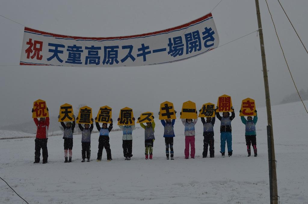 スキー場開き
