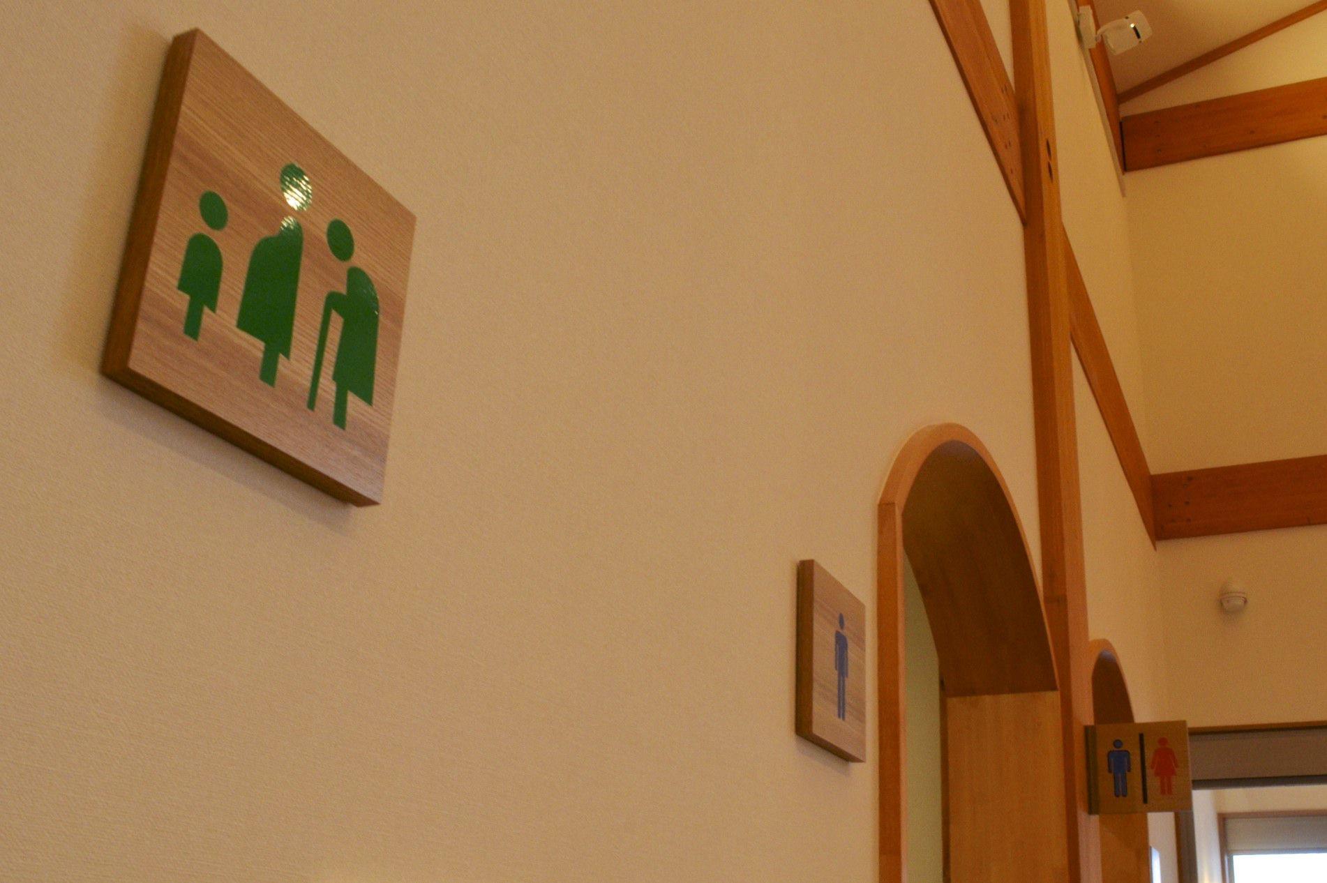 天童高原地域交流センター・バリアフリー対応トイレ